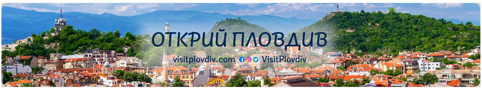Visit Plovdiv Banner